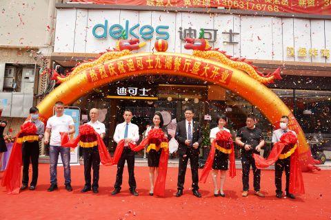 4月18日迪可士九湖餐厅盛大开业