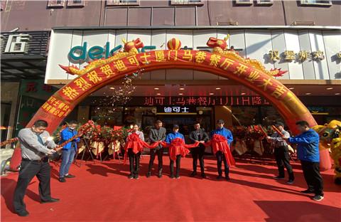 2021年1月1日迪可士马巷餐厅隆重开业